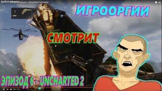 ИГРООРГИИ СМОТРИТ Игрооргии : Эпизод 6 - UNCHARTED 2