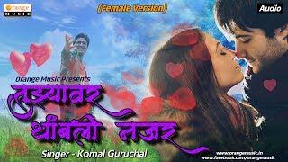 Valentine Special | Tuzyawar Thambli Nazar | Female Version | Komal Guruchal