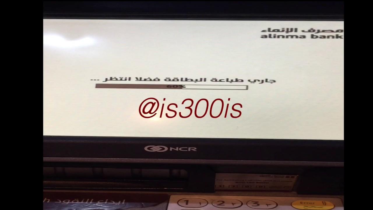 خدمة طباعة بطاقة الصراف من خلال جهاز الصراف مصرف الانماء Youtube