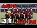 【高校サッカー】第98回選手権 矢板中央全ゴール集