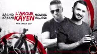 Video Mourad majjoud & Rachid Kassmi L'Amour kayen download MP3, 3GP, MP4, WEBM, AVI, FLV Oktober 2018
