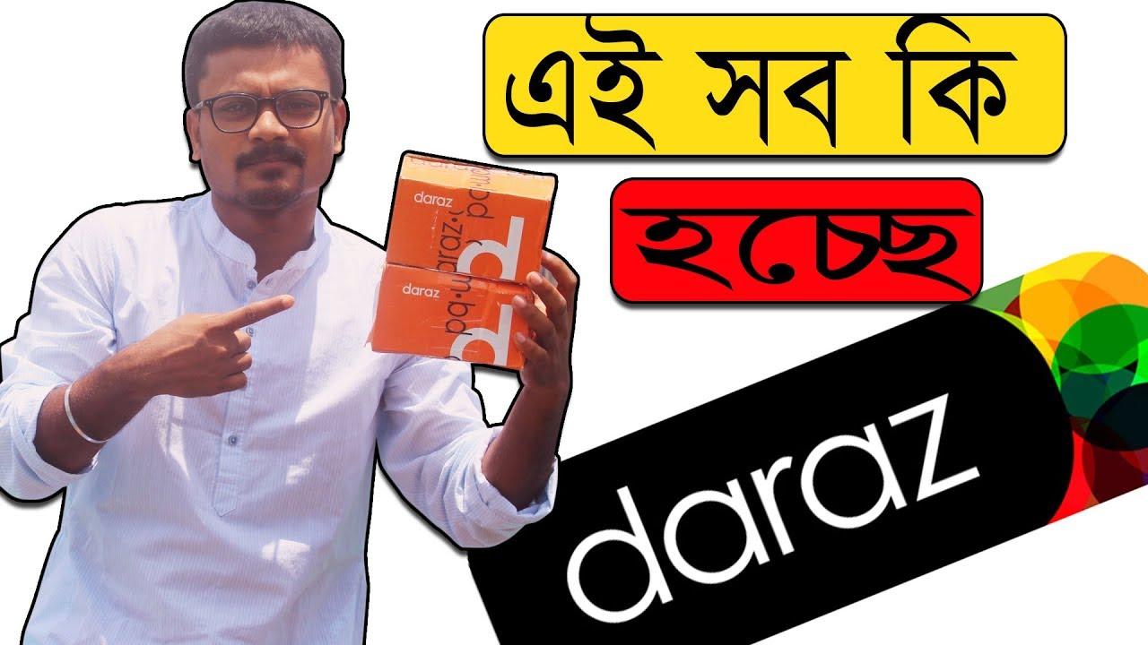 এই সব কি হচ্ছে  Daraz এ ||Daraz Product Unboxing||