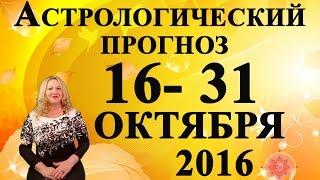 Астрологический прогноз на 2ую половину октября 2016. Ведическая астрология