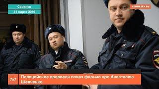 Саранск: полицейские прервали показ фильма про Анастасию Шевченко
