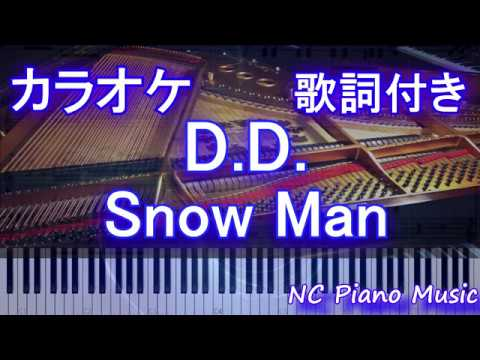 snow man dd 歌詞