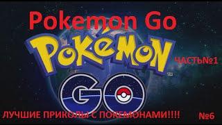 Pokemon Go!!!!!!!!ПРИКОЛЫ С ПОКЕМОНАМИ . ЧАСТЬ№1.ЛУЧШИЕ ПРИКОЛЫ!!