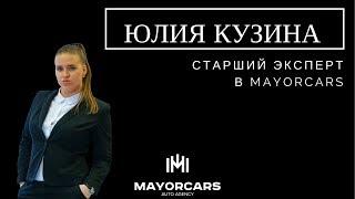 Юлия Кузина старший эксперт Toyota - Lexus в автомобильном агентстве Mayorcars