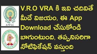 how to prepare vro vra 2017 || vro vra exams in telugu || vro notification 2017