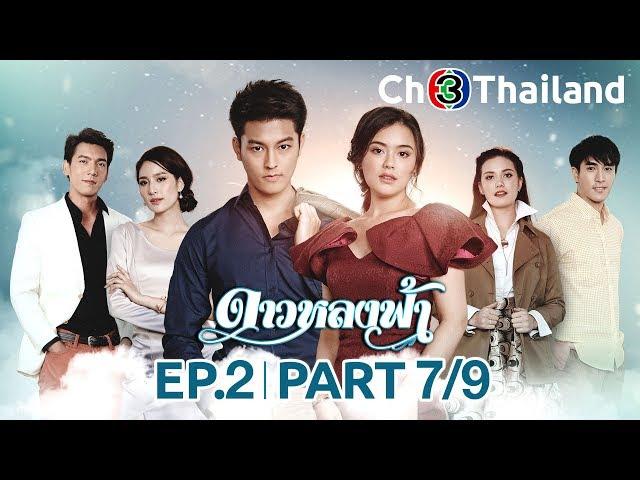 ดาวหลงฟ้า DaoLongFah EP.2 ตอนที่ 7/9 | 18-11-62 | Ch3Thailand