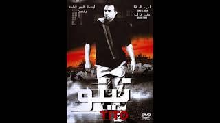 موسيقي فيلم تيتو/ الموسيقار هشام نزية