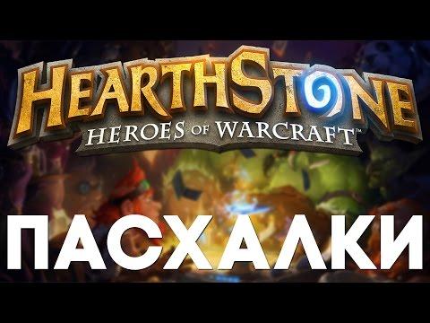 Пасхалки в Hearthstone: Heroes of Warcraft [Easter Eggs] thumbnail