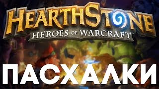 Пасхалки в Hearthstone: Heroes of Warcraft [Easter Eggs]
