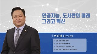 제18차 한국학술정보협의회 정기총회 및 콘퍼런스 [기조…
