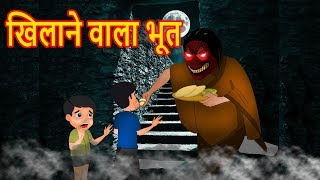 खिलाने वाला भूत  | Hindi Cartoon | Horror Story | Bhutiya Cartoon | Cartoon in Hindi