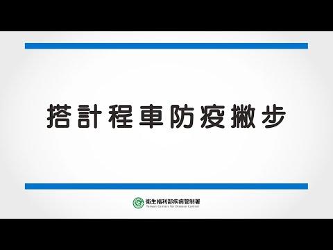 巫漢盟醫師 - 搭計程車防疫撇步 _ 國語