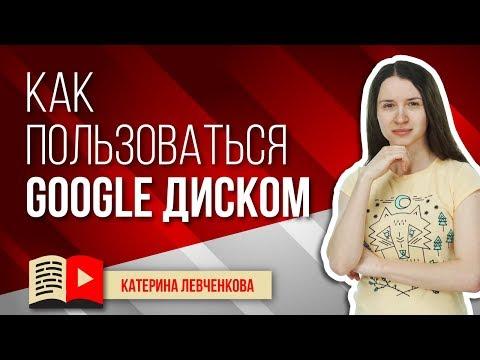 Инструкция для новичков как пользоваться Google Drive. Обзор как работать с гугл диском