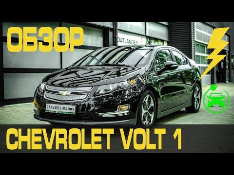 Обзор Шевроле Вольт первого поколения 🇺🇸 🚗 🇺🇦 Chevrolet Volt 1 отзывы ✅ Преимущества и недостатки