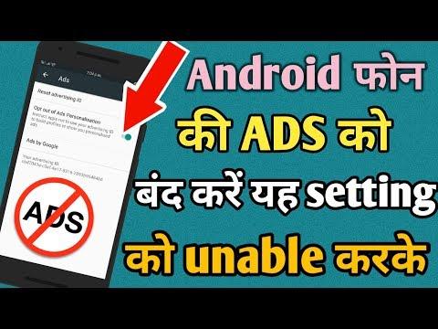 अपने Android फोन की || Ads को बंद करें || यह गुप्त Setting || को Unable कर के ??