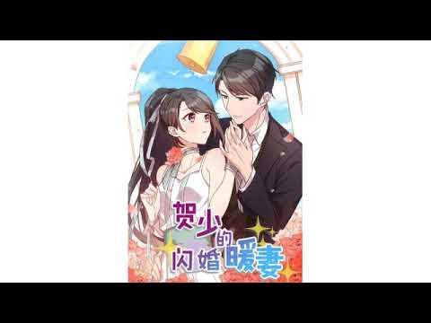 Манга скоропостижный брак мистера шао 2 глава