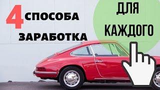 Зарабатываем летом от 1000 рублей в день. Как заработать студенту без знаний. Летний заработок