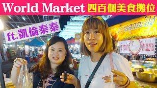 泰國超狂400多個美食攤位任你挑|World Market 世界夜市|看 ...