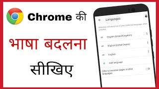 Chrome me language kaise change kare   how to change language in chrome in mobile in hindi