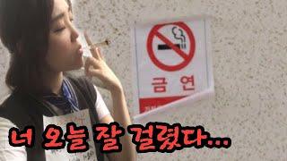 금연구역에서 담배피는X 참교육 해줬더니...;;