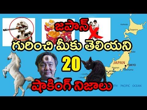 Top 20 Unbelievable facts about Japan || జపాన్ గురించి మీకు తెలియని 20 నిజాలు || Planet Leaf With CC