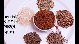 Fish Masala RecipeMasala Bangla RecipeFish masala