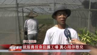 104年庇護工場- 蓮心園庇護農藝工場.