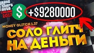 GTA 5 ONLINE - СОЛО ГЛИТЧ НА ДЕНЬГИ | ГТА ОНЛАЙН БАГ НА ДЕНЬГИ БЕЗ ЧИТОВ 2017 | MONEY GLITCH 1.37