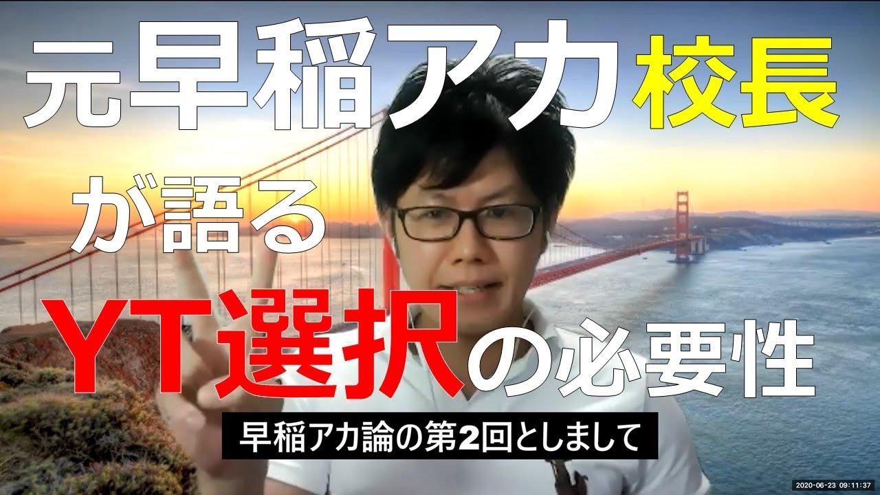 ない 伸び 早稲田 アカデミー