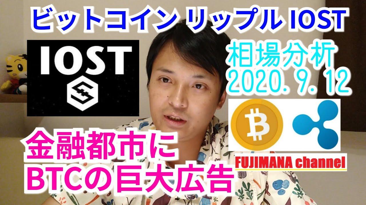 仮想 通貨 iost