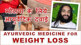 EASY WEIGHT LOSS AYURVEDIC MEDICINE FOR WEIGHTLOSS - TRIPHLA GILOY & LOH BHASMA BY NITYANANDAM SHREE