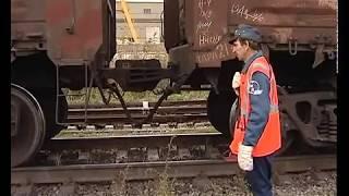 смертельная травма кондуктора грузовых поездов.
