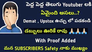 Demat , upstox , zerodha trading real facts|why most of the Telugu youtubers promoting this referall