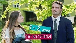 Осколки. Анонсы 1 и 2 серий мелодрама сериал 2018 с 12 марта