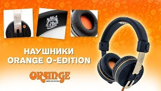 Обзор и unboxing Наушники Orange O Edition l SKIFMUSIC.RU