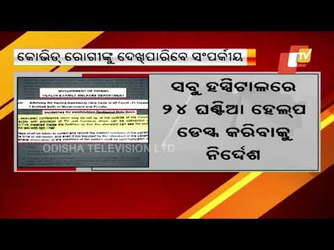 Help Desk Compulsory In Every Covid Hospital Of Odisha