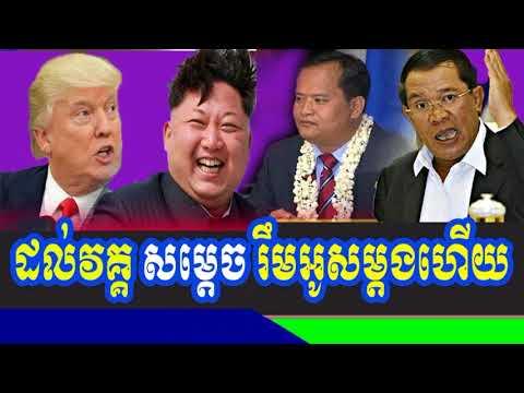 Cambodia Hot News WKR World Khmer Radio Evening Tuesday 08/22/2017