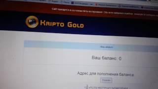 KriptoGold bitcoin заработок в самой стабильной валюте