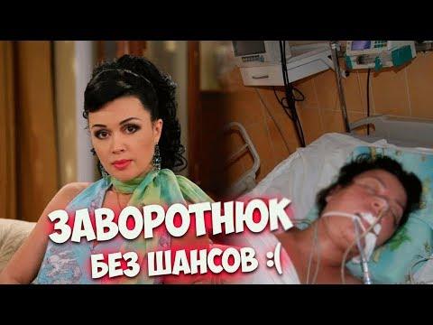 Печально, но факт Заворотнюк лишили шанса на выздоровление!