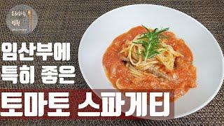 임산부에게 좋은 요리 (임신초기-소고기 토마토 스파게티…