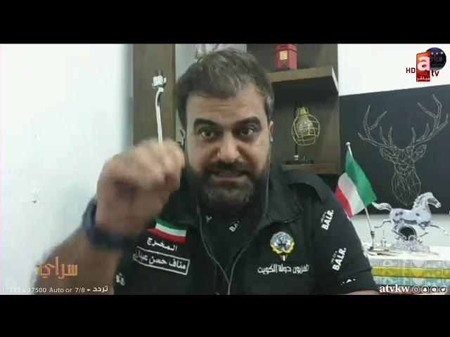 مناف عبدال يرد على انتقادات مسلسل محمد علي رود - سراي تقديم ريم النجم و صالح الراشد