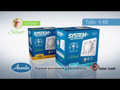 Вытяжной вентилятор Awenta System+ Silent 125 / KWS125-PTGB125P