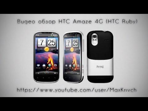 Видео обзор HTC Amaze 4G (HTC Ruby) на русском