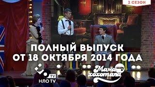 Мамахохотала шоу | Полный выпуск от 18 октября | НЛО TV