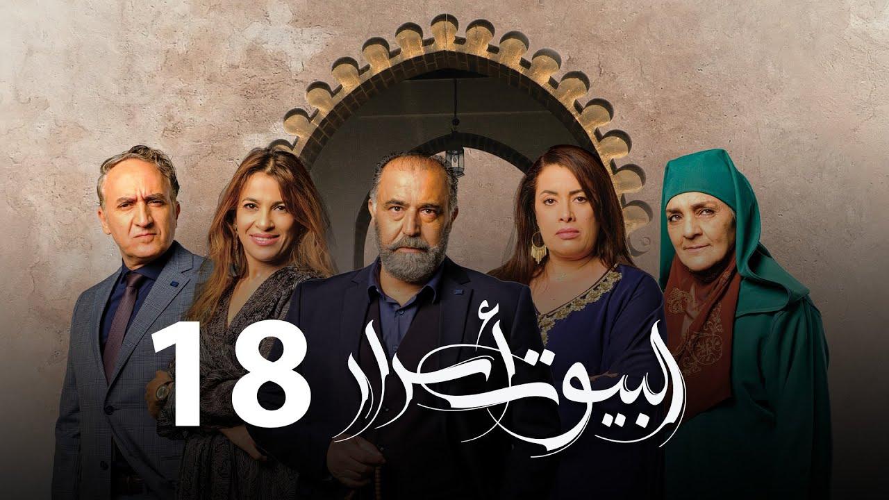 Al Boyout Asrar - Ep 18 - ﺍﻟﺒﻴﻮﺕ ﺃﺳﺮﺍﺭ الحلقة