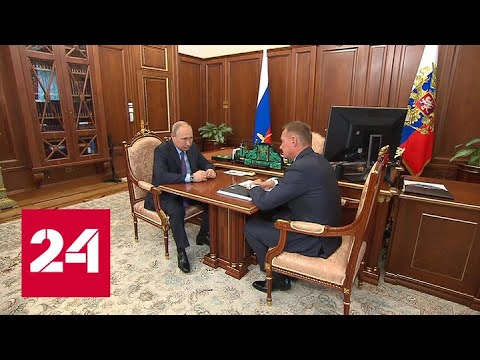 Роман Старовойт отчитался перед президентом о развитии Курской области - Россия 24