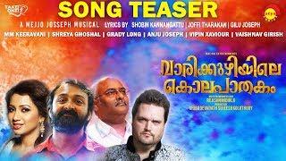 Varikkuzhiyile Kolapathakam Song Teaser   Mejjo Josseph   Shreya Ghoshal   MM Keeravani   Grady Long
